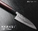 A2003 風紋 出刃包丁刃渡り150mm