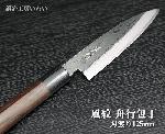 A2002 風紋 舟行(薄出刃包丁)刃渡り125mm