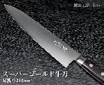 A3020 スーパーゴールド牛刀 刃渡り210mm