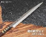 A4004 風紋 柳刃包丁 刃渡り290mm