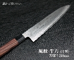 A4020 風紋 牛刀 210mm