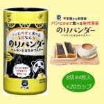 やま磯 のりパンダ―カップ(8切44枚)×20カップセット