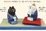 旅猫 まったりマスコット 日本茶