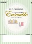 アンサンブルカレンダー
