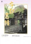 古都慕情カレンダー