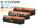 Canon トナーカートリッジ 322II(CRG-322II)リサイクルトナー