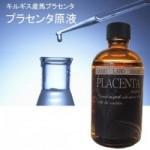 FB(フローズンビューティ) キルギス産プラセンタ使用 美容液 100g