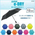 Super e-DRY 安全自動開閉 55cm A1647