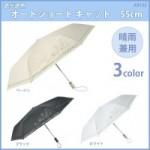 遮光遮熱 晴雨兼用 オートショート キャット 55cm A9135[1010989]