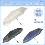 遮光遮熱 晴雨兼用 オートショート ローズ 55cm A9140[1011002]