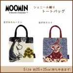 MOOMIN(ムーミン) シェニール織りトートバッグ