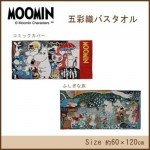 MOOMIN(ムーミン) 五彩織バスタオル