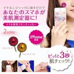アイミー iPhone専用 スキンチェッカー スキンタッチ