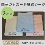 国産ジャガード織綿シーツ