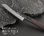 越前打刃物 本鍛造 黒打 牛刀包丁(青紙スーパー鋼)