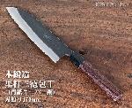越前打ち刃物 本鍛造黒打三徳包丁 青紙スーパー鋼