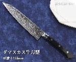 A3025 ダマスカス 牛刀型 刃渡り150mm