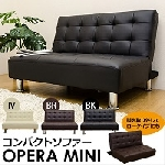 OPERA MINI コンパクトソファ BK/BR/IV【送料無料】
