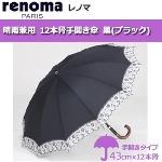 renoma レノマ 晴雨兼用 12本骨手開き傘 黒(ブラック)