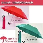 ショルダー二段式折りたたみ傘