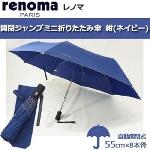 renoma レノマ 開閉ジャンプミニ折りたたみ傘 紺(ネイビー)