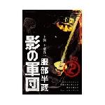 服部半蔵 影の軍団 VOL.2 DVD