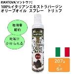 イタリア産 MANTOVA マントヴァ 100%イタリアンエキストラバージンオリーブオイル スプレー レモン 207g×6本セット