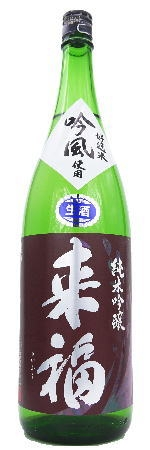 来福 純米吟醸 北海道産「吟風」 生酒 1800ml
