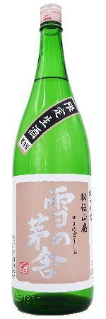 雪の茅舎 秘伝山廃純米吟醸 限定生酒 1800ml