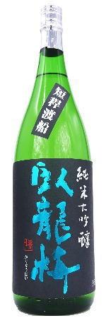 臥龍梅 純米大吟醸 短稈渡船 無濾過生貯原酒 1800ml
