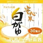 アルファー食品 安心米 アルファ化米 非常食 保存食 白がゆ 41g 30食セット
