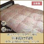 日本製 ホワイトダックダウン70% 羽毛掛け布団 立体キルト加工 ダブル(190×210cm) ピンク