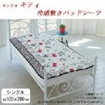 サンリオ 冷感敷きパッドシーツ キティ シングル(100×200cm)
