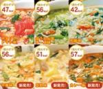 デトック・スリム粥(6種30食入り)1食わずか42~57kcal