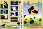 知育DVD【にっぽんむかし影絵ばなし】