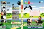 知育DVD【イソップむら影絵にっき】