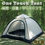 4人用ワンタッチテント【スクエア】