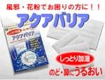 ぬれマスク「アクアバリア」10個セット