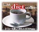 スリムダイエットコーヒー