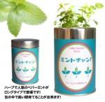 リトルガーデン栽培セット ロング缶タイプ 全9種 [9点]