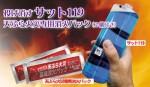 投げ消す消火器!サット119 (天ぷら火災専用消火パック2個付き)