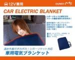 遠赤外線 車用 電気毛布 DC12Vブランケット