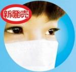 鳥インフルエンザウイルス対応の高機能マスク(4層構造)