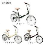 20インチ折畳み自転車 ヘブンズ BF-S620 全3色