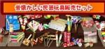 民芸玩具販売セット