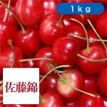 山梨さくらんぼ・佐藤錦 1kg箱