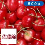 山梨さくらんぼ・佐藤錦 500g箱