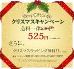 Shoei Gift Shopのクリスマスキャンペーン