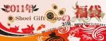 Shoei Gift Shop 初福袋キャンペーン♪