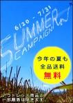 【アジアン家具のファインエリア】送料無料の夏が来た★